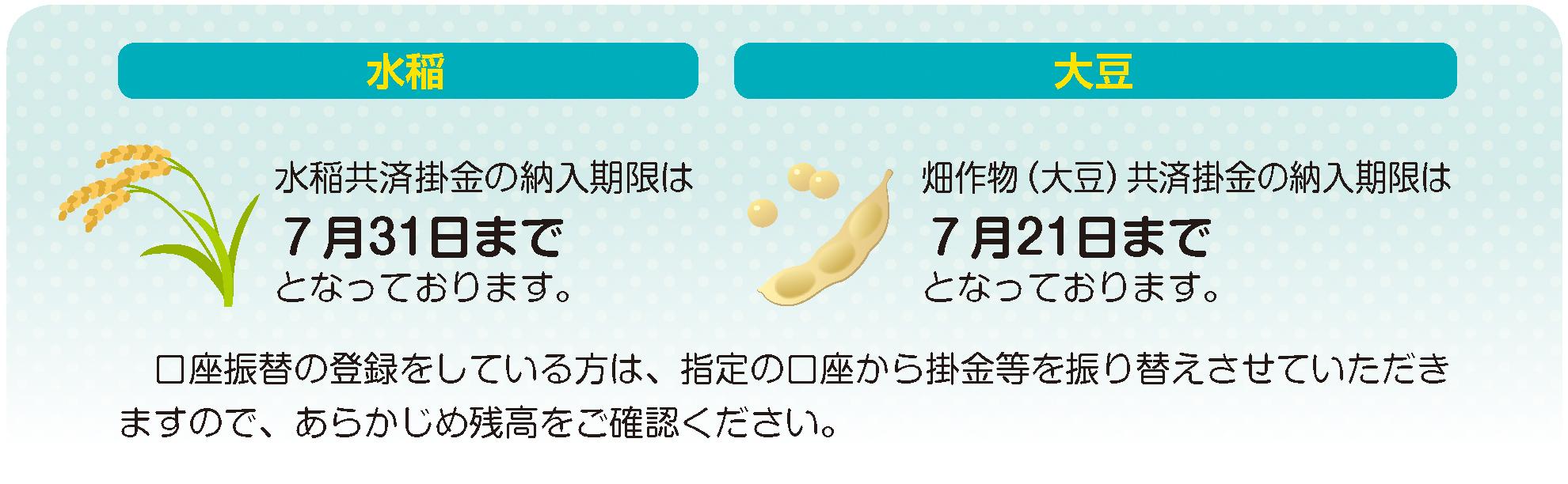 水稲は7月31日まで、畑作物(大豆)は7月21日まで